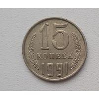 15 копеек 1991