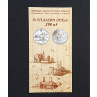 "Буклет ""Напалеон Орда. 200 год"" (""Наполеон Орда. 200 лет"")"