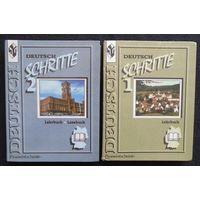 Deutsch Schritte 1 и 2 учебник немецкого языка книга Бим
