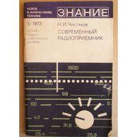 Современный радиоприемник