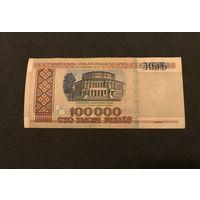 100000 рублей Беларусь 1996 год серия дЕ