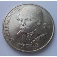 Лермонтов М.Ю. - великий русский поэт. 1 рубль 1989 года. Юбилейная монета СССР