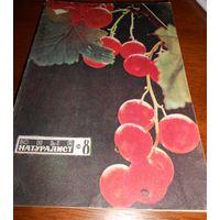 Журнал Юный натуралист 1969г