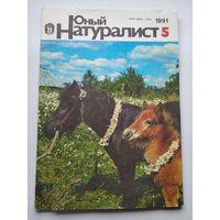 Журнал Юный натуралист 5 1991