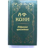 А. Ф. Кони. Избранные произведения.