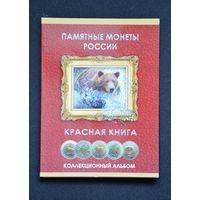 Альбом-планшет на 15 монет серии - Красная Книга 1991-1994 годов. /984522/