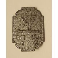 Армейский знак 1944 г.