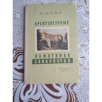 Архитектурные памятники Закарпатья.