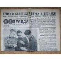 """Газета """"Правда"""" 14 октября 1964 г. Полет космического корабля """"Восход"""""""