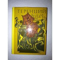 """ТЕРЕНЦИЙ """"Комедии"""" серия:Библиотека античной литературы"""