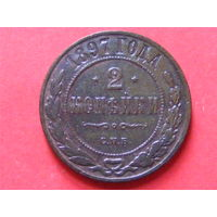 2 копейки 1897 СПБ медь