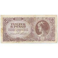 Венгрия 10 000 пенго 1946 год