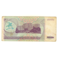 Приднестровье купон 500 000 рублей образца 1997 г. серия АВ