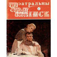 """Журнал """"Театральный Минск"""""""