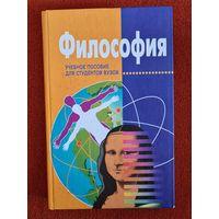 В.П.Кохановский. Философия