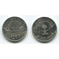 Саудовская Аравия. 50 халала (2010, XF)
