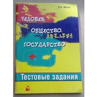 Человек. Общество. Государство.  2 книги . тестовые задания и пособие для абитуриентов