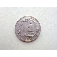 15 копеек 1939г