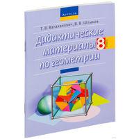 Дидактические материалы по геометрии. 8 класс (Сборник самостоятельных и контрольных работ)