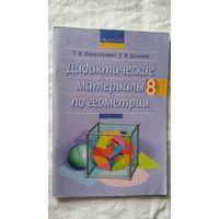 Дидактические материалы по геометрии. 8 класс (Сборник самостоятельных и контрольных работ с ответами)