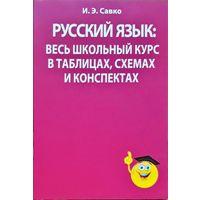 Русский язык: весь школьный курс в таблицах, схемах и конспектах (уценка)