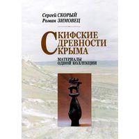 Скифские древности Крыма