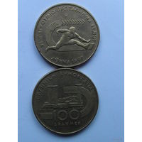 Греция 100 драхм 1997г (лёгкая атлетика) юбилейная монета распродажа