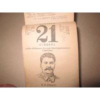 С 1 рубля.Календарь отрывной 1946 год(3 января-30 декабря)
