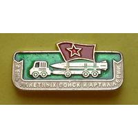 День ракетных войск и артиллерии. 383.