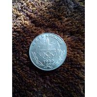 Пять рублей 1980 года
