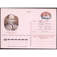 ПК с ОМ + СГ. СССР 1982. Якуб Колас (#109). СГ Москва