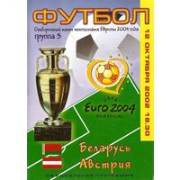 2002 Беларусь - Австрия