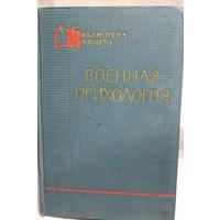 Военная психология, серия Библиотека офицера, 1967г