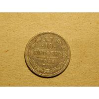 10 копеек 1868 СПБ HI серебро