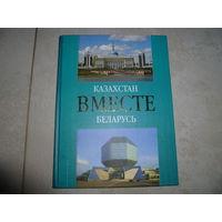 ВМЕСТЕ- КАЗАХСТАН- БЕЛАРУСЬ -ТИРАЖ 2000 ЭКЗЕМПЛЯРОВ