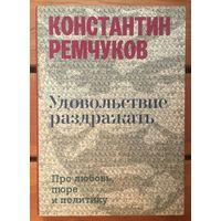 Константин Ремчуков. Удовольствие раздражать. Про любовь, пюре и политику (эссе) / 2016 г.
