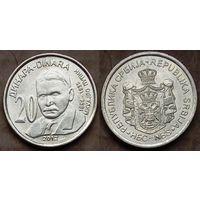 Сербия 20 динаров, 2012 Михайло Пупин