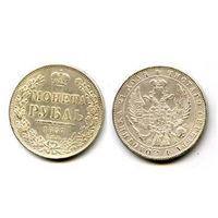 Россия 1857 монета РУБЛЬ копия РЕДКАЯ