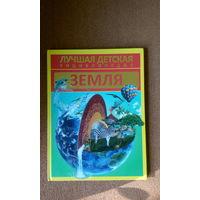 Лучшая детская энциклопедия Земля