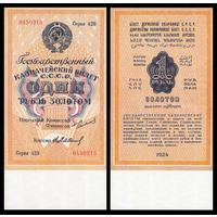 [КОПИЯ] 1 рубль золотом 1924г. (Бабищев) с водяным знаком