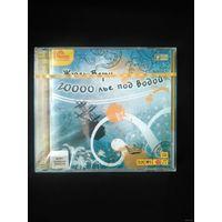 Аудиокнига 1С:Аудиокниги. Верн Ж. 20 000 лье под водой (Лицензия)