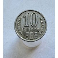 10 копеек 1968 г.редкая монета.сохран!