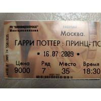 Билет входной в кинотеатр