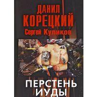 Перстень Иуды. Данил Корецкий, Сергей Куликов.
