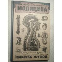 Никита Жуков. Encyclopedia Pathologica. Модицина