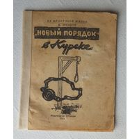 Книжка агитка для РККА  1944 г