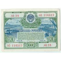 СССР, Облигация 10 рублей 1951 год.