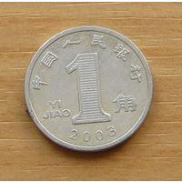 КИТАЙ,1дзяо2003г.