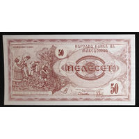РАСПРОДАЖА С 1 РУБЛЯ!!! Македония 50 динаров 1992 год UNC