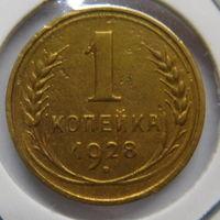 1 копейка 1928 г.  (3)